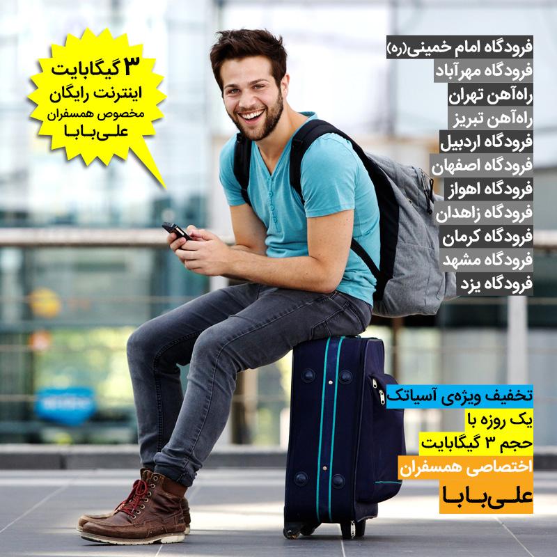 سرویس اینترنت علی بابا در فرودگاه
